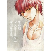 doujinshi - Magi - 思春期マスルールくん家出をする 1099Z 20p 455